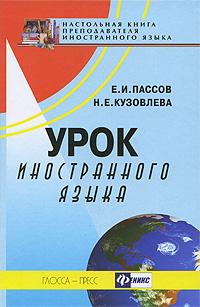 Урок иностранного языка ( 978-5-222-15995-8, 5-7651-0105-4 )