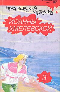 Иронический детектив Иоанны Хмелевской. В шести томах. Том 3