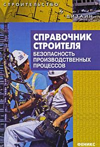 Справочник строителя. Безопасность производственных процессов ( 978-5-222-16332-0 )