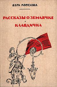 Рассказы о Землячке. Клавдичка