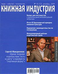 Книжная индустрия, №10, декабрь 2009.