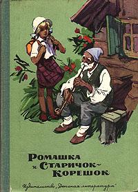 Ромашка и Старичок-Корешок