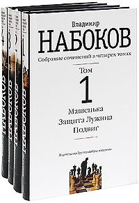 Владимир Набоков. Собрание сочинений (комплект из 4 книг). Владимир Набоков