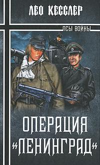 """Операция """"Ленинград"""". Лео Кесслер"""