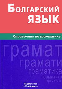 Болгарский язык. Справочник по грамматике