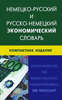 Немецко-русский и русско-немецкий экономический словарь. Компактное издание / Deutsch-russisches und russisch-deutsches kompaktworterbuch der Wirtschaft