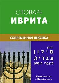 Словарь иврита. Современная лексика