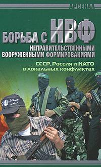 Борьба с НВФ. СССР, Россия и НАТО в локальных конфликтах ( 978-985-513-611-9 )