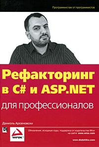 ����������� � C# � ASP.NET ��� ��������������