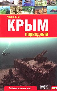 Крым подводный