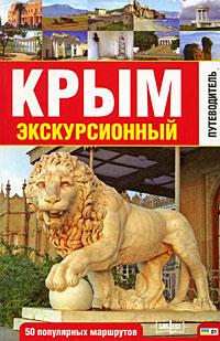 Крым экскурсионный. Путеводитель. 50 популярных маршрутов