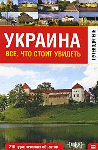 Украина. Все, что стоит увидеть