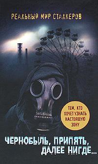 Чернобыль, Припять, далее Нигде…. Артур Шигапов