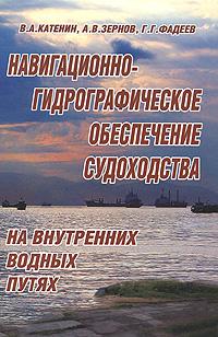 Навигационно-гидрографическое обеспечение судоходства на внутренних водных путях. В. А. Катенин, А. В. Зернов, Г. Г. Фадеев