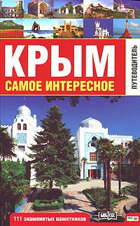 Крым. Самое интересное. Путеводитель