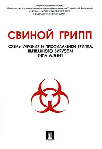 Свиной грипп. Схемы лечения и профилактики гриппа, вызванного вирусом типа A/H1N1
