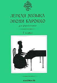 Легкая музыка эпохи барокко для фортепиано. 1 класс ( 979-0-706365-28-2 )