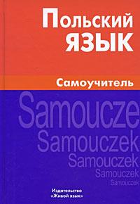 Польский язык. Самоучитель. Е. Ю. Цивильская