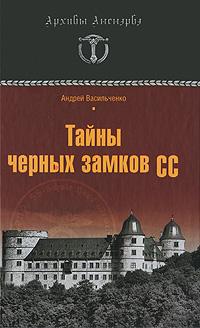 Тайны черных замков СС. Андрей Васильченко