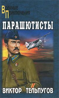 Парашютисты. Виктор Тельпугов
