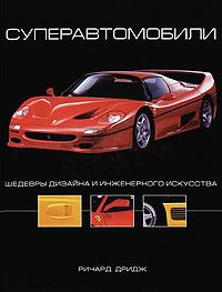 Суперавтомобили. Шедевры дизайна и инженерного искусства. Ричард Дридж
