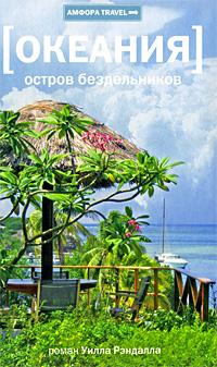 Океания. Остров бездельников
