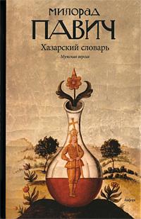 Книга Хазарский словарь. Мужская версия