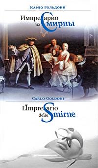 Импресарио из Смирны / L'Impresario delle Smirne