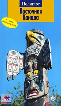 Восточная Канада. Путеводитель с мини-разговорником ( 978-5-94161-388-5, 978-3-493-56352-8 )