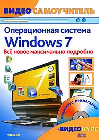 Операционная система Windows 7 (+ CD-ROM)