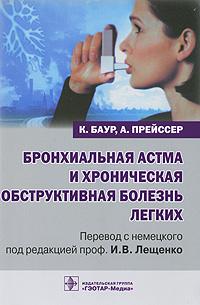 Бронхиальная астма и хроническая обструктивная болезнь легких ( 978-5-9704-1474-3 )