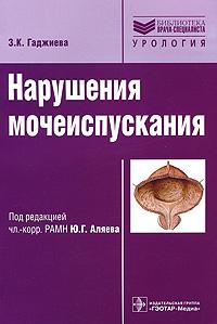 Нарушения мочеиспускания ( 978-5-9704-1389-0 )