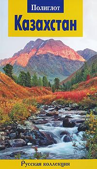 Казахстан. Путеводитель ( 978-5-94161-498-1 )