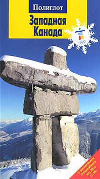 Западная Канада. Путеводитель ( 978-5-94161-390-8, 978-3-493-56919-3 )