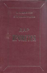 Дар Прометея
