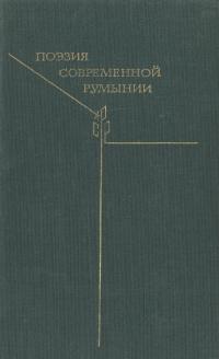 Поэзия современной Румынии