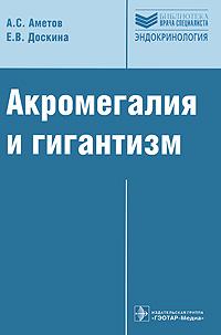 Акромегалия и гигантизм ( 978-5-9704-1299-2 )