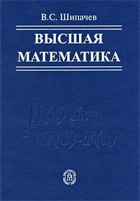 Высшая математика12296407Изложены элементы теории множеств и вещественных чисел, числовые последовательности и теория пределов, аналитическая геометрия на плоскости и в пространстве, основы дифференциального и интегрального исчислений функций одной и нескольких переменных, элементы высшей алгебры, теория рядов и обыкновенные дифференциальные уравнения. Теоретический материал иллюстрируется большим количеством примеров. Для студентов высших учебных заведений.