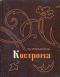 Кострома. Путеводитель. В. Н. Бочков, К. Г. Тороп