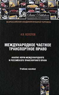 Международное частное транспортное право. Анализ норм международного и российского транспортного права ( 978-5-8354-0620-3 )