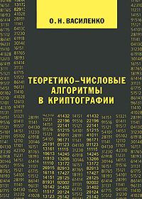 Теоретико-числовые алгоритмы в криптографии ( 5-94057-103-4 )