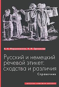 Русский и немецкий речевой этикет. Сходства и различия. Справочник