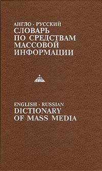 Англо-русский словарь по средствам массовой информации
