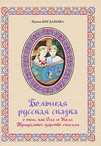 Большая русская сказка о том, как Оля и Коля Тридесятое царство спасали