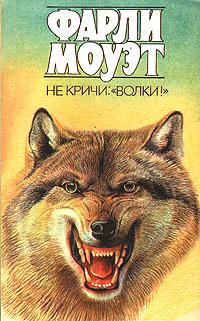"""Не кричи: """"Волки!"""". Фарли Моуэт"""