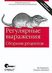 Регулярные выражения. Сборник рецептов. Ян Гойвертс, Стивен Левитан