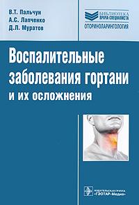 Воспалительные заболевания гортани и их осложнения. В. Т. Пальчун, А. С. Лапченко, Д. Л. Муратов