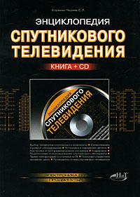 Энциклопедия спутникового телевидения (+ СD-ROM) ( 978-5-94387-810-7 )