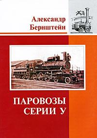 Паровозы серии У ( 5-93574-040-0 )