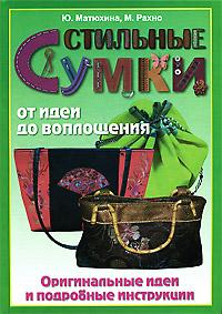 Стильные сумки от идеи до воплощения